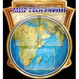 Стенд Мир географии в золотисто-бежевых тонах