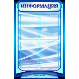 Стенд Информация в сине-голубых тонах для кабинета Информатики