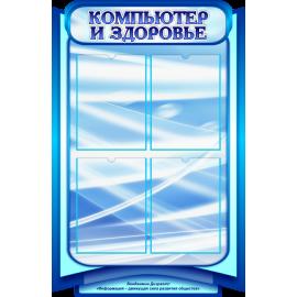 Стенд Компьютер и здоровье в сине-голубых тонах для кабинета Информатики