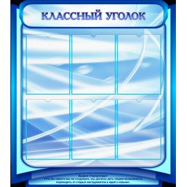 Стенд Классный уголок в сине-голубых тонах для кабинета Информатики