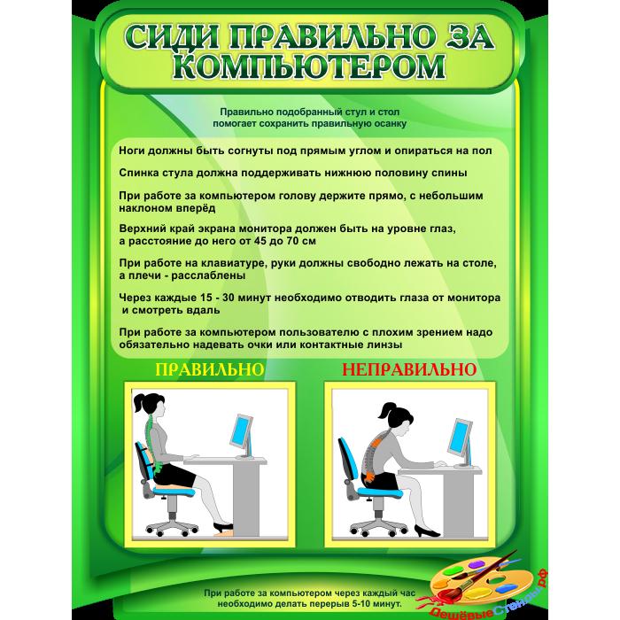 Стенд Сиди правильно за компьютером в зеленых тонах для кабинета Информатики