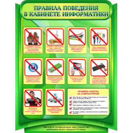 Стенд Правила поведения в кабинете информатики в зеленых тонах для кабинета Информатики