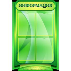 Стенд Информация в зеленых тонах для кабинета Информатики