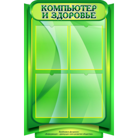 Стенд Компьютер и здоровье в зеленых тонах для кабинета Информатики
