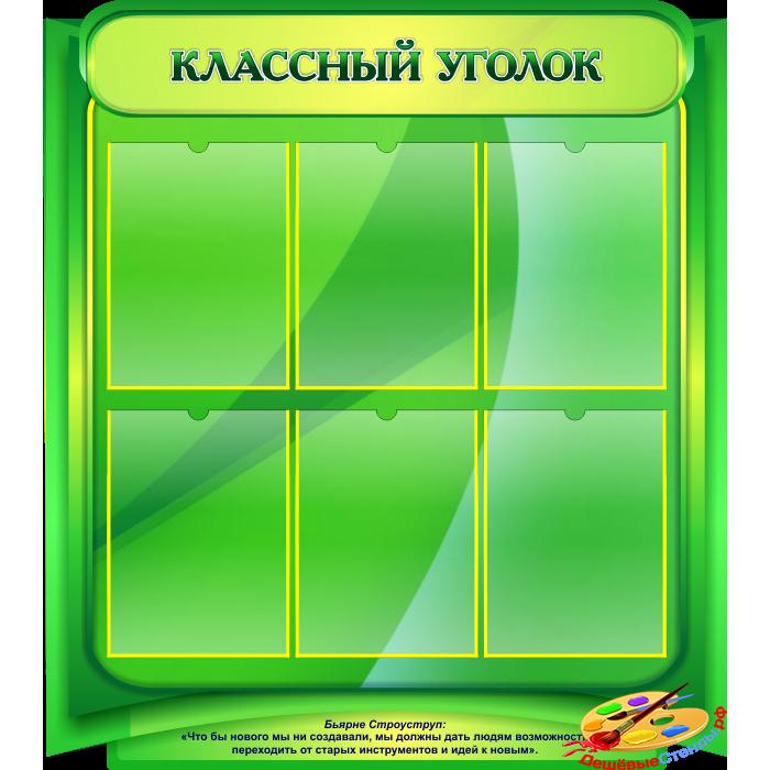 Стенд Классный уголок в зеленых тонах для кабинета Информатики