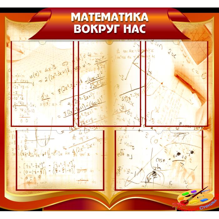 Стенд Математика вокруг нас в золотисто-бордовых тонах для кабинета Математики
