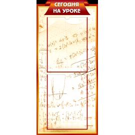 Стенд Сегодня на уроке в золотисто-бордовых тонах для кабинета Математики