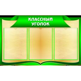 Стенд Классный уголок в золотисто-зеленых тонах для кабинета Математики