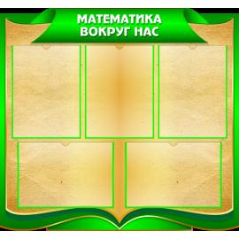 Стенд Математика вокруг нас в золотисто-зеленых тонах для кабинета Математики