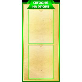 Стенд Сегодня на уроке в золотисто-зеленых тонах для кабинета Математики