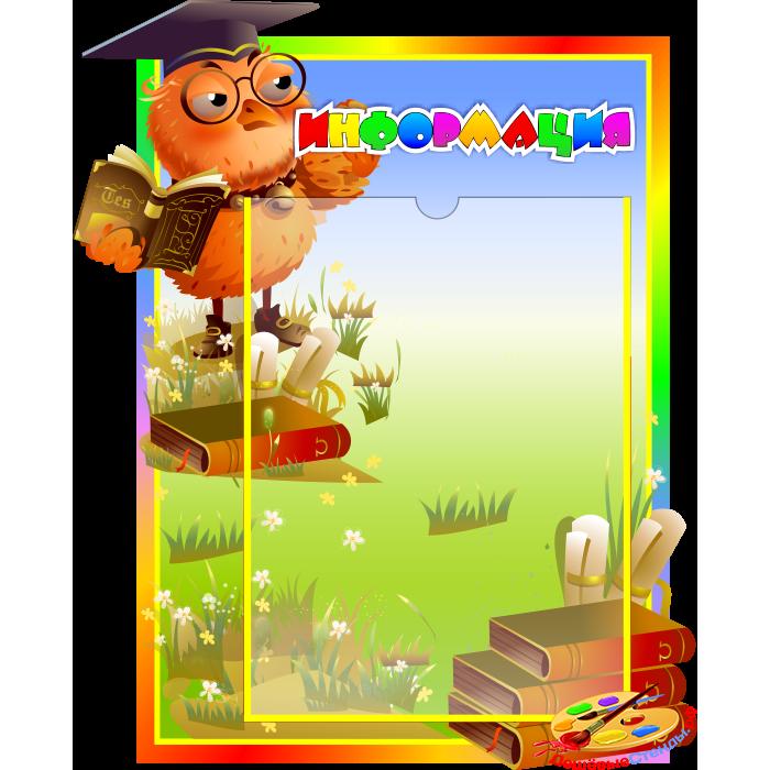 Стенд Объявления для начальной школы в стиле Радуга