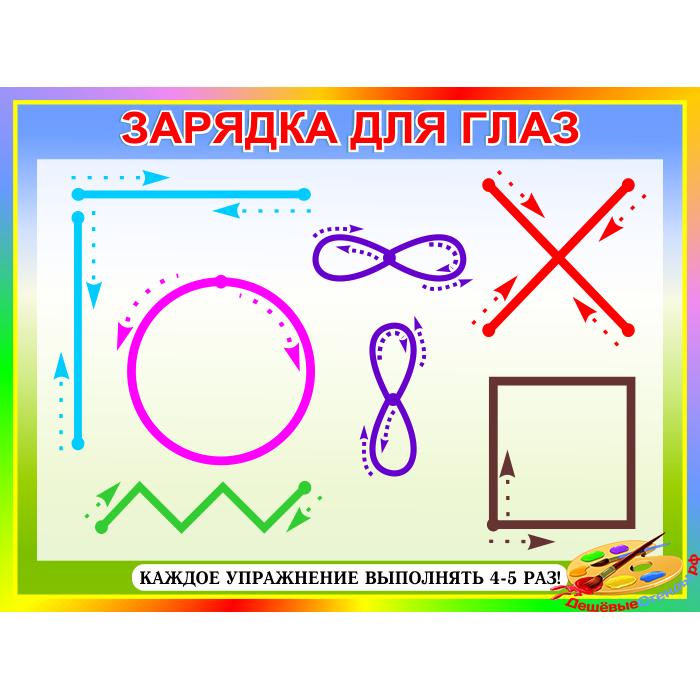 Стенд Зарядка для глаз в радужных тонах для начальной школы