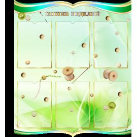 Стенд Пошив изделий с карманами в бирюзово-зеленых тонах