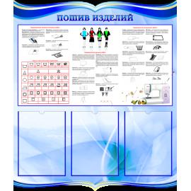 Стенд Пошив изделий в сине-голубых тонах