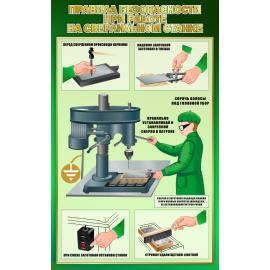 Стенд Правила безопасности при работе на сверлильном станке в зеленых тонах