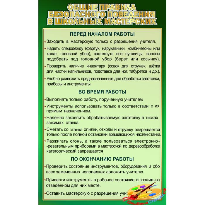 Стенд Общие правила безопасного поведения в школьных мастерских в зеленых тонах