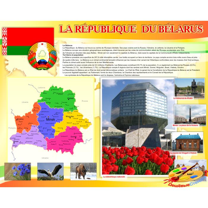 Стенд Достопримечательности Беларуси на французском языке в золотисто-оранжевых тонах