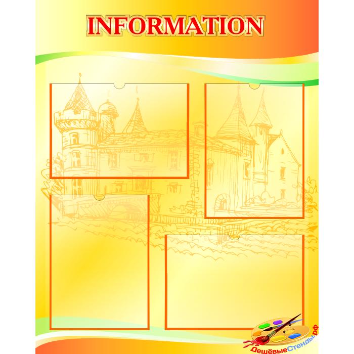 Стенд Информация на французском языке в золотисто-оранжевых тонах