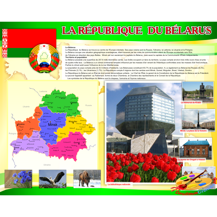 Стенд Достопримечательности Беларуси на французском языке в золотисто-зеленых тонах