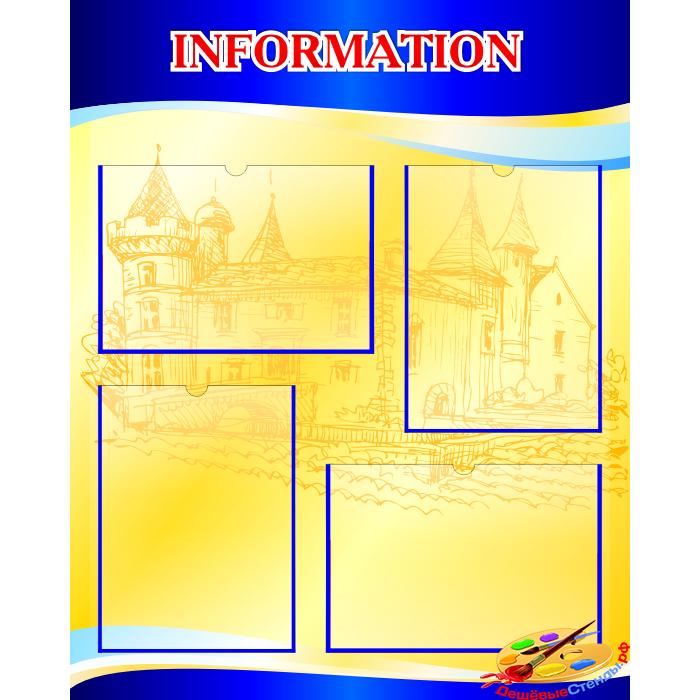 Стенд Информация на французском языке в золотисто-синих тонах