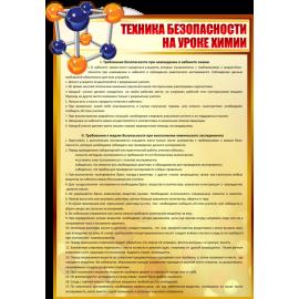 Стенд Техника безопасности на уроке химии в золотистых тонах