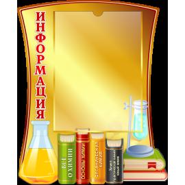 Стенд Информация  с карманом А4 в золотистых тонах для кабинета Химии