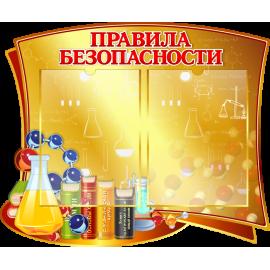 Стенд Правила безопасности на уроке химии в золотистых тонах