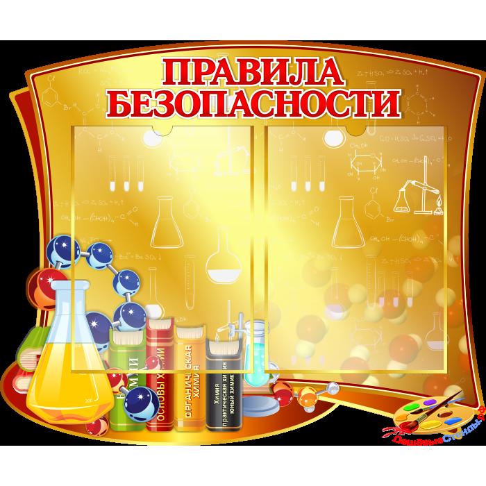 Правила безопасности на уроке химии в золотистых тонах