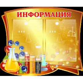 Стенд Информация в золотистых тонах с тематическим оформлением для кабинета Химии