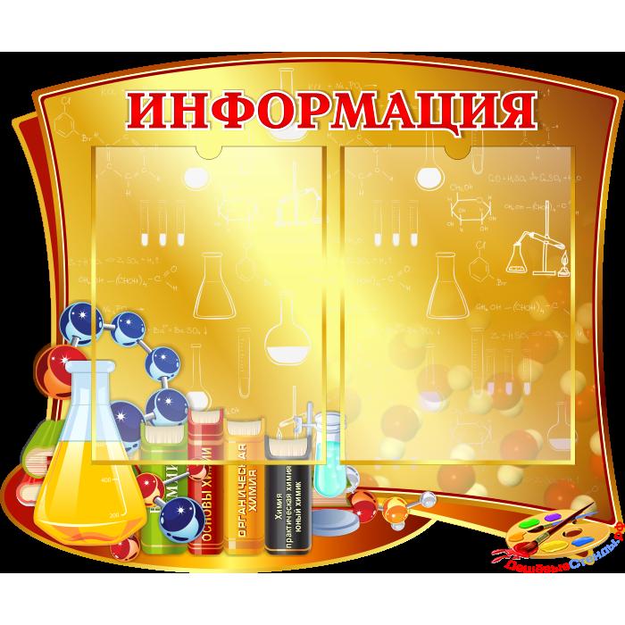 Информация в золотистых тонах с тематическим оформлением для кабинета Химии
