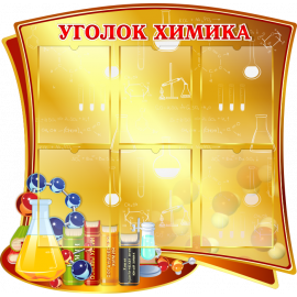 Стенд Уголок химика в золотистых тонах