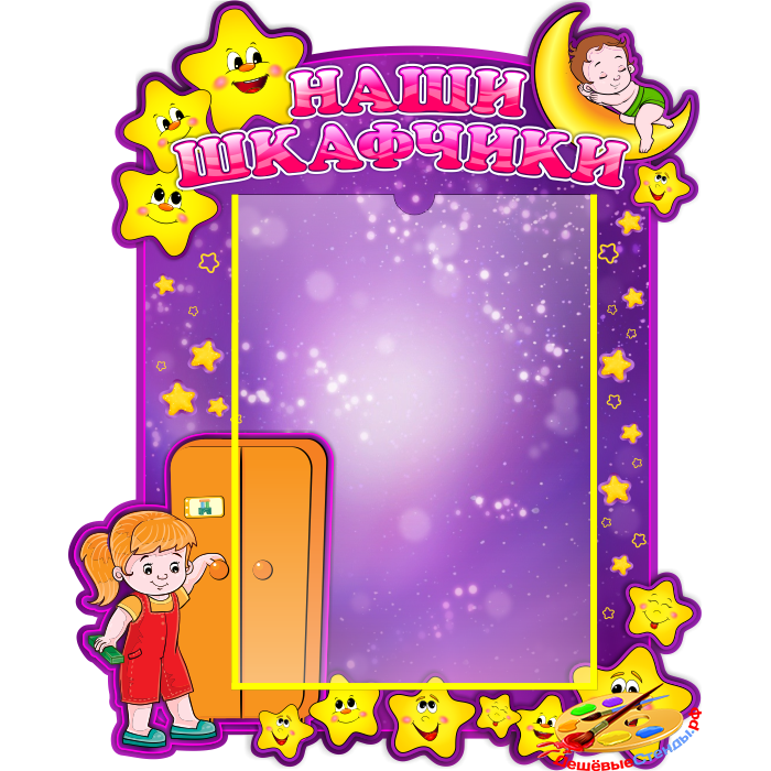 Стенд  Наши шкафчики для группы Звездочки
