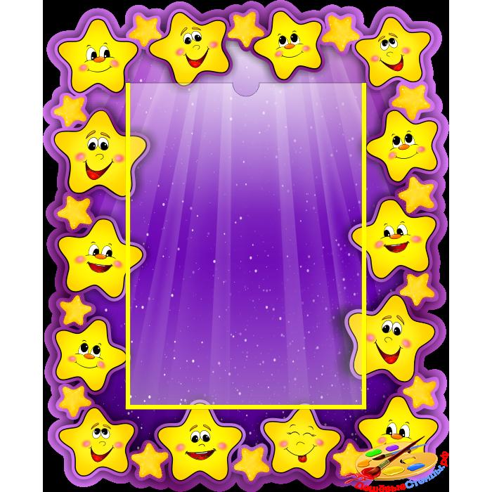 Стенд в стиле группы Звездочки с вертикальным карманом А4