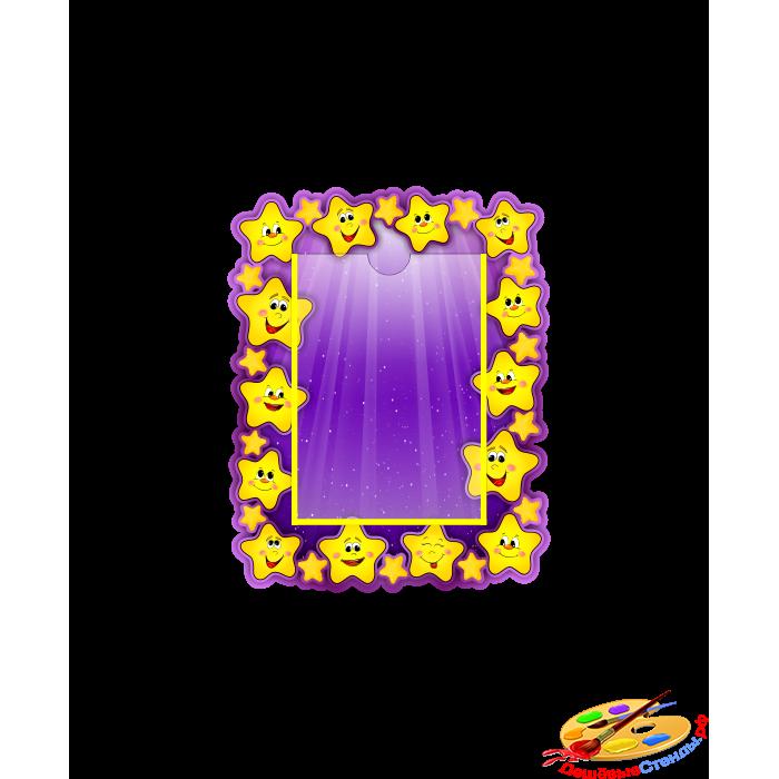 Стенд в стиле группы Звездочки с вертикальным карманом А6