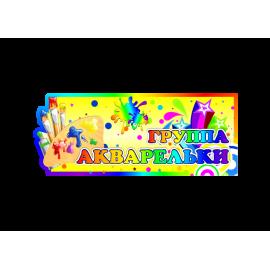 Табличка для группы Акварельки маленькая