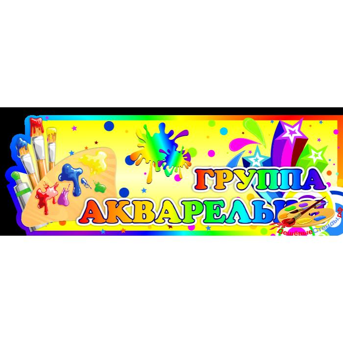 Табличка для группы Акварельки большая