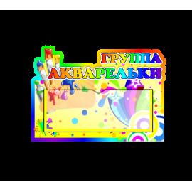 Табличка для группы Акварельки с карманом для имен воспитателей