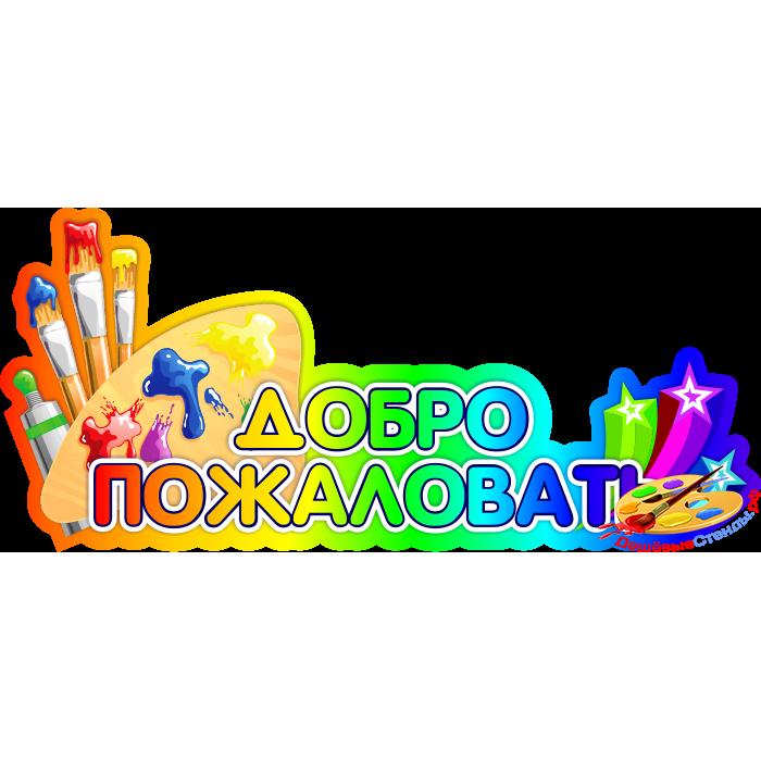 Табличка Добро пожаловать для группы Акварельки