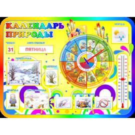 Стенд Календарь природы с карточками для группы Акварельки
