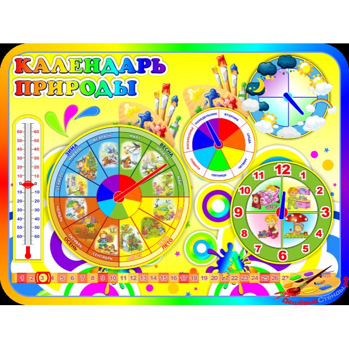 Календарь природы для группы Акварельки