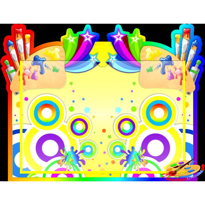 Стенд в стиле группы Акварельки с горизонтальным карманом А4