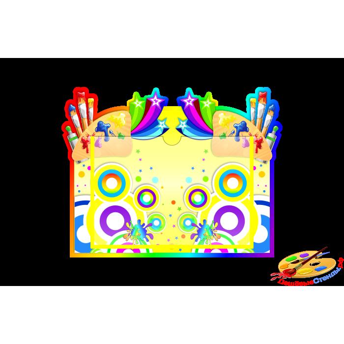 Стенд в стиле группы Акварельки с горизонтальным карманом А5