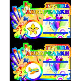 Наклейки с кармашками для группы Акварельки 30шт