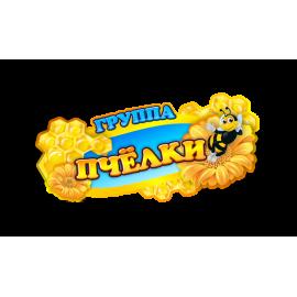 Табличка для группы Пчёлки маленькая