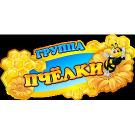 Табличка для группы Пчёлки большая