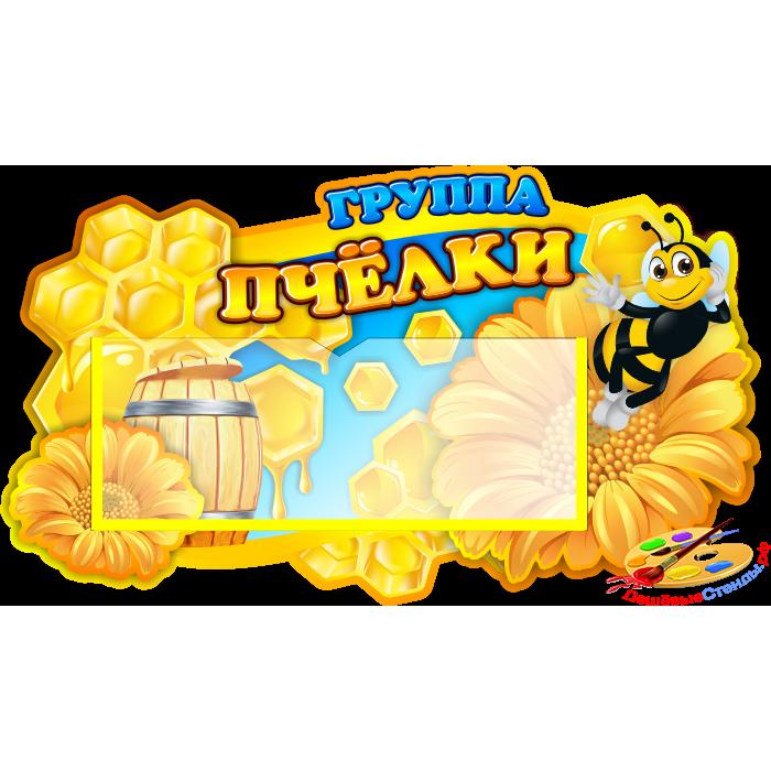 Табличка для группы Пчёлки с карманом для имен воспитателей