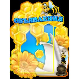 Стенд Объявления для группы Пчёлки