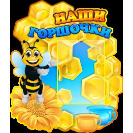 Стенд Наши горшочки для группы Пчёлки