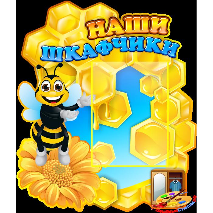Стенд Наши шкафчики для группы Пчёлки