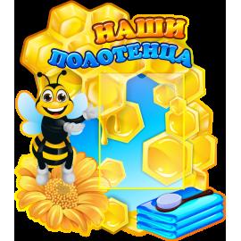 Стенд Наши полотенца для группы Пчёлки